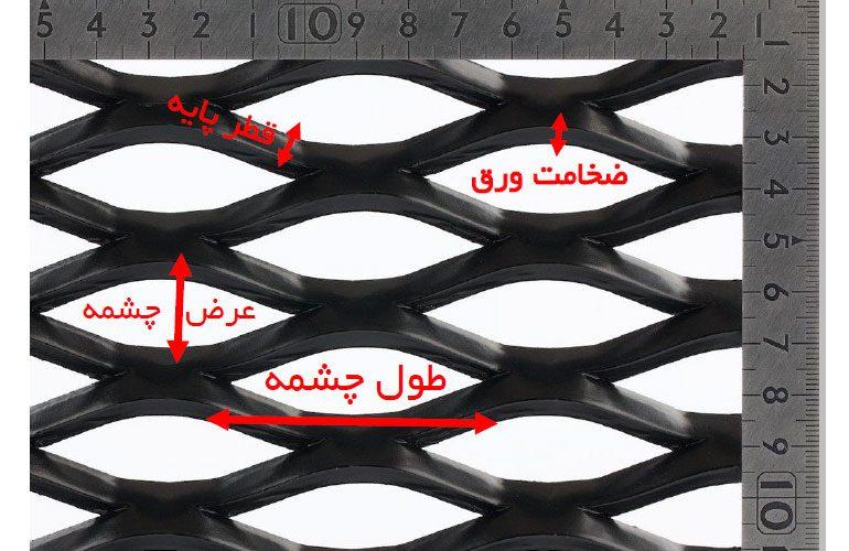 ابعاد و اندازه های مختلف توری کششی فلزی لوزی